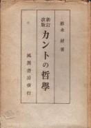 「カントの哲学」松永材(風間書房)