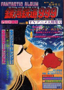 「ファンタスティック・アルバム アニメ画集8銀河鉄道999」-(少年画報社)