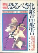 「恐るべき化粧品被害」伊達四郎(青年書館)