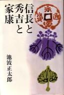 「信長と秀吉と家康」池波正太郎(東京文芸社)