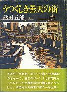 「うつくしき曇天の街」熱田五郎(東邦出版社)
