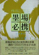 「作品に学ぶ墨場必携 行草書2」江口大象(同朋舎出版)