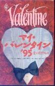 「マイ・バレンタイン1995愛の贈り物」タイトル・バウワー・ホワイト/平江まゆみ・森いさな訳(ハーレクイン)
