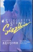 「サマー・シズラー1996真夏の恋の物語」メイジャー(アン)他/名高くらら他訳(ハーレクイン)