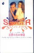 「サマー・シズラー1997真夏の恋の物語」フェイス(バーバラ)他/西江璃子訳(ハーレクイン)