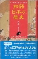 「物語日本の歴史-24-江戸をゆるがす人びと」笠原一男編(木耳社)