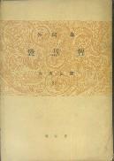 「智慧袋」森鴎外(養徳社)