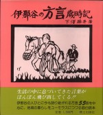 「伊那谷の方言歳時記」下沢勝井(郷土出版社)