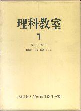 「理科教室 -1-(1号〜7号)」理科教室復刻刊行委員会編(新生出版)