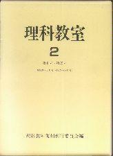 「理科教室 -2-(8号〜15号)」理科教室復刻刊行委員会編(新生出版)