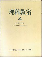 「理科教室 -4-(22号〜27号)」理科教室復刻刊行委員会編(新生出版)