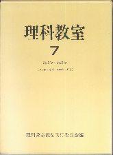 「理科教室 -7-(40号〜45号)」理科教室復刻刊行委員会編(新生出版)