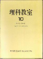 「理科教室-10-(58号〜63号)」理科教室復刻刊行委員会編(新生出版)