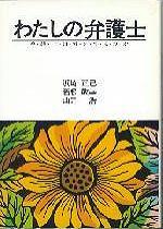 「わたしの弁護士」浜崎正巳・若松敏幸・山本浩(新日本教育図書)