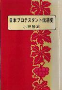 「日本プロテスタント伝道史」小野静雄(聖恵授産所出版部)