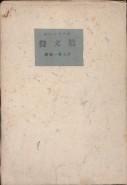 「散文詩」ボードレール/村上菊一郎訳(青磁社)