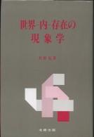 「世界−内−存在の現象学」竹原弘(北樹出版)