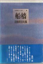 「船檣(田島明志句集)」田島明志(北溟社)