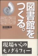 「図書館をつくる。」岩田雅洋(アルメディア)