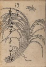 「随筆水陰草」永井威三郎(桜井書店(大塚))