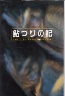 「鮎つりの記」井伏鱒二・太宰治・瀧井孝作他(朔風社)