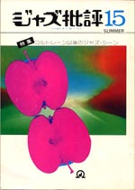 「ジャズ批評 No.15 特集:コルトレーン以後のジャズ・シーン」-(ジャズ批評社)