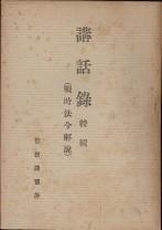 「講話録特集(戦時法令解説)」警察講習所編(自費出版)