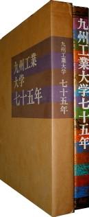 「九州工業大学七十五年」寺田晁企画・編集(自費出版)