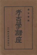 「考古学講座-23-」三上香哉・和田千吉他(国史講習会)