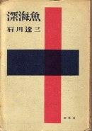 「深海魚」石川達三(新体社)