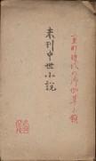 「未刊中世小説」市古貞次(書房古典文庫)