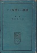 「思想犯罪検挙より送致まで」山口弘三(新光閣)