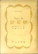 「四日間」ガルシン(B.M)/小沼文彦訳(世界文学社)