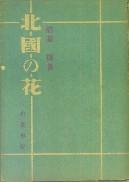 「北国の花」館脇操(柏葉書院(札幌))