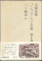 「パリ燃ゆ-中-」大佛次郎(朝日新聞社)