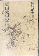 「真田太平記 -8-夜雨」池波正太郎(朝日新聞社)