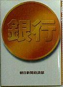 「銀行」朝日新聞経済部(朝日新聞社)