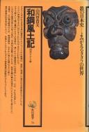 「和鋼風土記」山内登貴夫(角川書店)