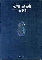 「見知らぬ旗」中井英夫(河出書房新社)
