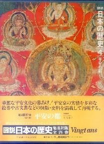 「図説日本の歴史 -4-平安の都」川崎庸之編(集英社)
