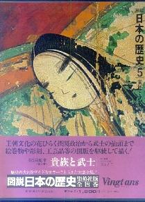 「図説日本の歴史 -5-貴族と武士」弥永貞三編(集英社)