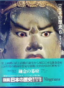 「図説日本の歴史 -6-鎌倉の幕府」貫達人編(集英社)