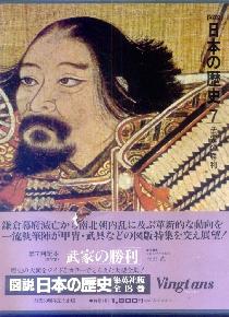 「図説日本の歴史 -7-武家の勝利」豊田武編(集英社)