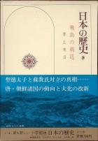「日本の歴史 -3-飛鳥の朝廷」井上光貞(小学館)