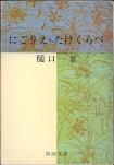 「にごりえ・たけくらべ(他1篇)」樋口一葉/中里恒子解説(新潮社)
