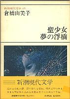 「聖少女・夢の浮橋」倉橋由美子(新潮社)