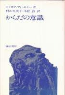 「からだの意識」フィッシャー(セイモア)/村山久美子・小松啓訳(誠信書房)