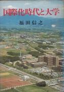 「国際化時代と大学」福田信之(善本社)