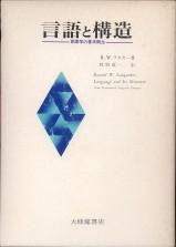 「言語と構造」ラネカ−(R)/牧野成一訳(大修館書店)