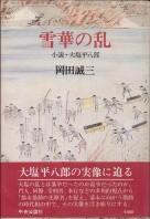 「雪華の乱(小説・大塩平八郎)」岡田誠三(中央公論社)